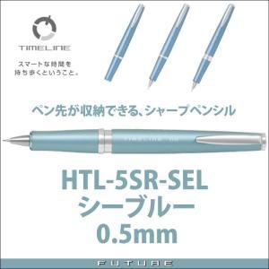 パイロット PILOT シャープペンシル タイムライン FUTURE シーブルー 0.5mm HTL-5SR-SEL seirindou
