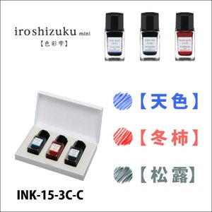 パイロット PILOT 万年筆インキ iroshizuku mini 3色セット 天色・冬柿・松露 ...