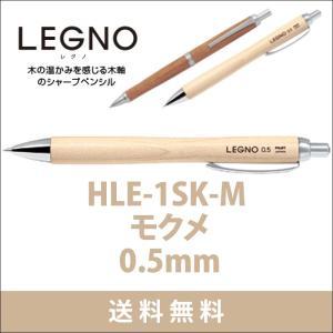 パイロット PILOT シャープペン レグノ モクメ 0.5mm HLE-1SK-M  【サイズ】 ...