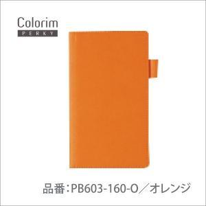 スリムバインダー手帳 B6『カラリムパーキー』 PILOT オレンジ PB603-160-O|seirindou