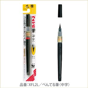 筆ペン ぺんてる筆 中字 XFL2L seirindou