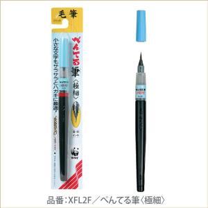 筆ペン ぺんてる筆 極細 XFL2F seirindou