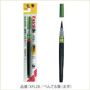 筆ペン ぺんてる筆 太字 XFL2B seirindou