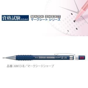 ぺんてる シャープペンシル マークシートシャープ 内蔵芯B AM13-B seirindou