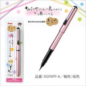 筆ペン ぺんてる筆 携帯筆ペン きらり(毛筆)桜色 XGFKPP-A seirindou