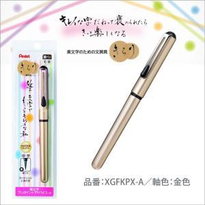 筆ペン ぺんてる筆 携帯筆ペン きらり(毛筆)金色 XGFKPX-A seirindou