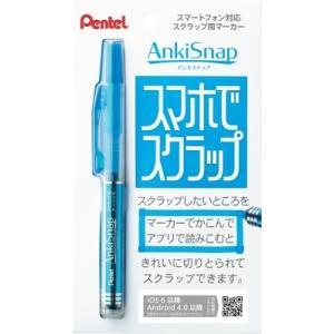 ぺんてる SMS1-Sアンキスナップスクラップ用マーカー...