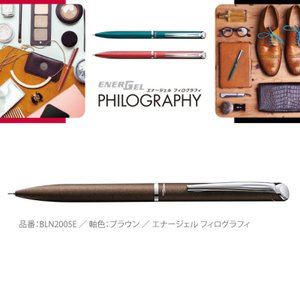 ぺんてる ゲルインキボールペン エナージェルフィログラフィ ブラウン軸 BLN2005E seirindou