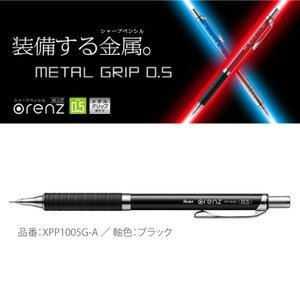 ぺんてる シャープペン オレンズ メタルグリップタイプ 0.5 ブラック軸 XPP1005G-A seirindou