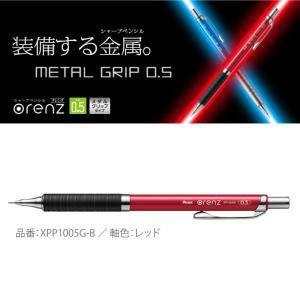 ぺんてる シャープペン オレンズ メタルグリップタイプ 0.5 レッド軸 XPP1005G-B  【...