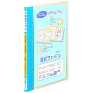 賞状ファイル(大B4判・ハニサイズ)ブルー LSB80-A seirindou