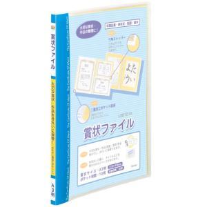 賞状ファイル A3 ブルー レイメイ藤井 LSB101A seirindou