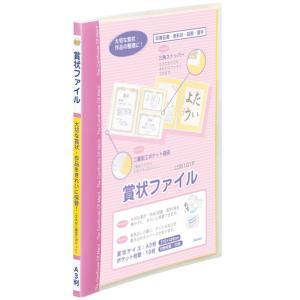 賞状ファイル A3 ピンク レイメイ藤井 LSB101P seirindou
