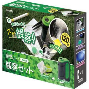 レイメイ藤井 ハンディ顕微鏡ZOOM 観察セット RXTG2|seirindou
