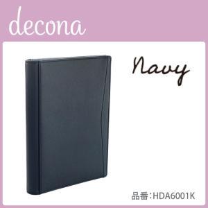 【メーカー在庫少なめ】システム手帳 スリム decona A5 15mm ネイビー レイメイ藤井 HDA6001K seirindou