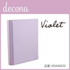 システム手帳 decona A5 25mm バイオレット レイメイ藤井 HDA6002V seirindou