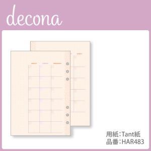 システム手帳リフィル decona フリーマンスリースケジュール A5 タント紙 レイメイ藤井 HAR483|seirindou