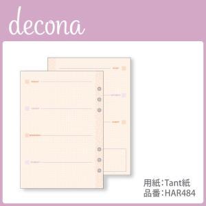 システム手帳リフィル decona フリーウィークリースケジュール A5 タント紙 レイメイ藤井 HAR484 seirindou