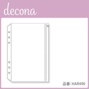 システム手帳リフィル decona ファスナーポケット A5 レイメイ藤井 HAR490 seirindou