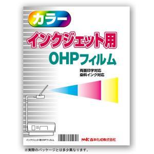 インクジェットプリンタ専用OHPフィルム A3(10枚)両面 染料 森本化成 BG32