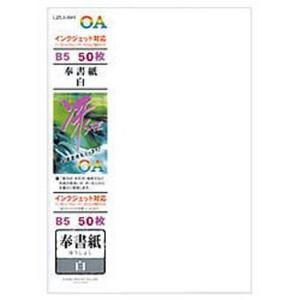 インクジェットOA和紙 奉書紙 B5(50枚) 森本化成 モリ706冴|seirindou