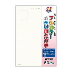 インクジェット用 はがき 60枚 アイボリー 菅公工業 モH005