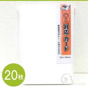 白色無地 はがきカード 【角丸】20枚 MAA5-20|seirindou