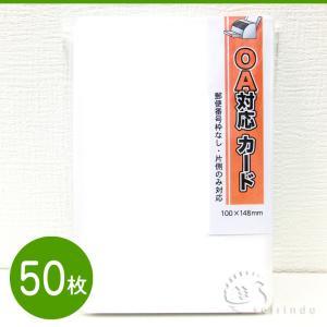 白色無地 はがきカード 【角丸】50枚 MAA5-50|seirindou