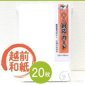 白色無地 はがきカード 【角丸】越前和紙・20枚 MAA7-20|seirindou