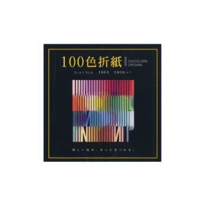 100色おりがみ 5cm角 /E-100C-01