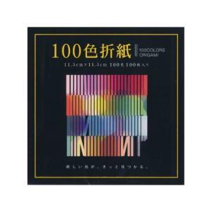 100色おりがみ 11.5cm角 /E-100C-03