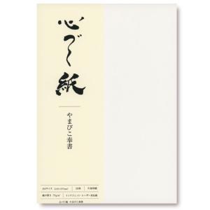 OA和紙 心づく紙 やまびこ奉書 A4 10枚 インクジェット・レーザー対応 1743008|seirindou