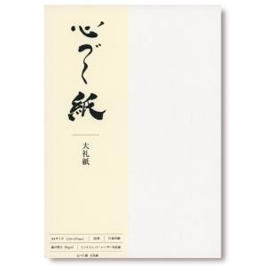 OA和紙 心づく紙 大礼紙 A4 10枚 インクジェット・レーザー対応 1743015|seirindou