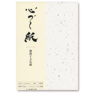 OA和紙 心づく紙 銀砂子大礼紙 A4 10枚 インクジェット・レーザー対応 1743060|seirindou