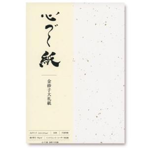 OA和紙 心づく紙 金砂子大礼紙 A4 10枚 インクジェット・レーザー対応 1743077|seirindou