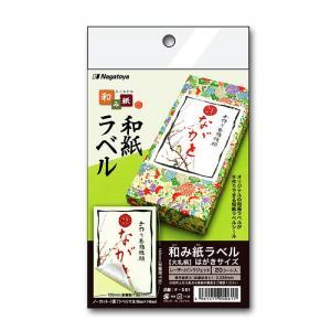 ナ-S61和み紙ラベルハガキサイズ 1面 20枚入|seirindou