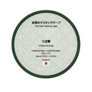金箔のマスキングテープ 七宝繋|seirindou