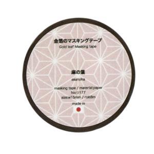 金箔のマスキングテープ 麻の葉|seirindou