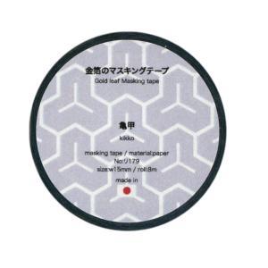 金箔のマスキングテープ 亀甲|seirindou