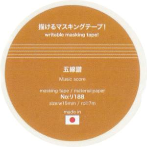 菅公 描けるマスキングテープ五線譜 リ188|seirindou