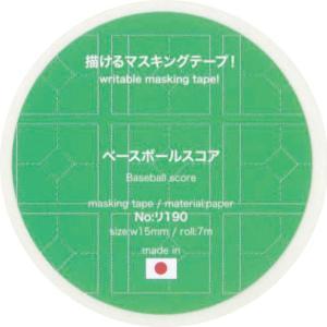 菅公 描けるマスキングテープ野球スコア リ190|seirindou