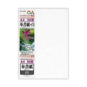 OA和紙 A4(50) 冴 菅公工業 リ605|seirindou