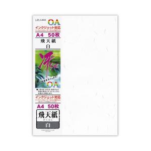 OA和紙 A4(50) 飛天紙白 菅公工業 リ606|seirindou