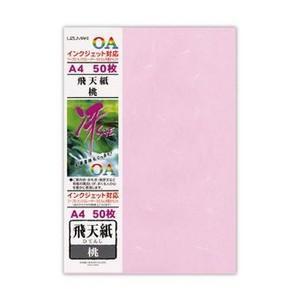 OA和紙 A4(50) 飛天紙桃色 菅公工業 リ607|seirindou