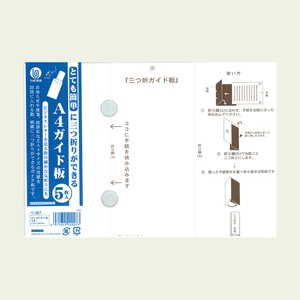 A4三つ折りガイド板 5枚入り 菅公工業|seirindou