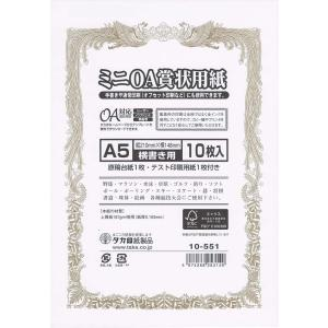 賞状用紙 ミニOA賞状用紙 A5判10P横書用 タカ印 10-551|seirindou