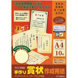 賞状用紙 手作り賞状作成用紙 A4 クリーム 10枚入り タカ印 10-1967|seirindou