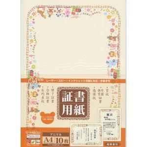 証書用紙 アニマル A4 (10枚) 賞状用紙 タカ印 10-1700|seirindou