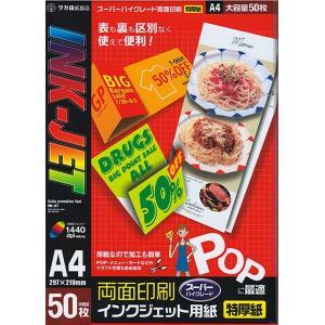 インクジェット専用紙 特厚口 A4(50枚)  両面印刷用  12A7627 タカ印|seirindou