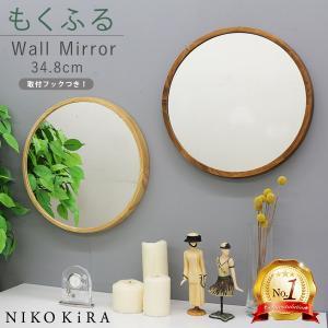 おしゃれ 鏡 ミラー 木製 木 壁掛けミラー ウォールミラー 丸 丸型 円形 34.8cm 北欧 玄...